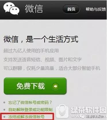 微信解封好友辅助无限免费解封的方法