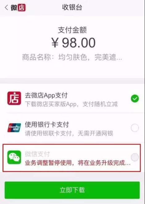 微信支付封杀微店,或因涉及电商二清及信用卡套现泛滥!