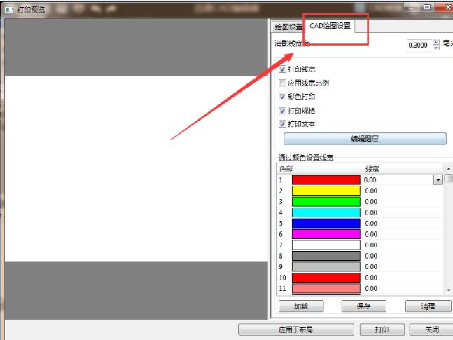 教你CAD转PDF黑白色该如何去操作