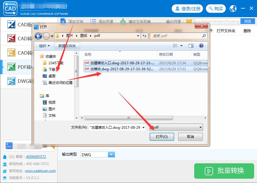 PDF转CAD转换器进行操作,更简单