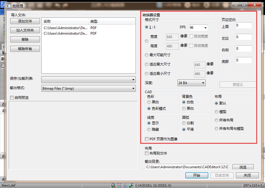 CAD文件通用的格式之间转换的方法