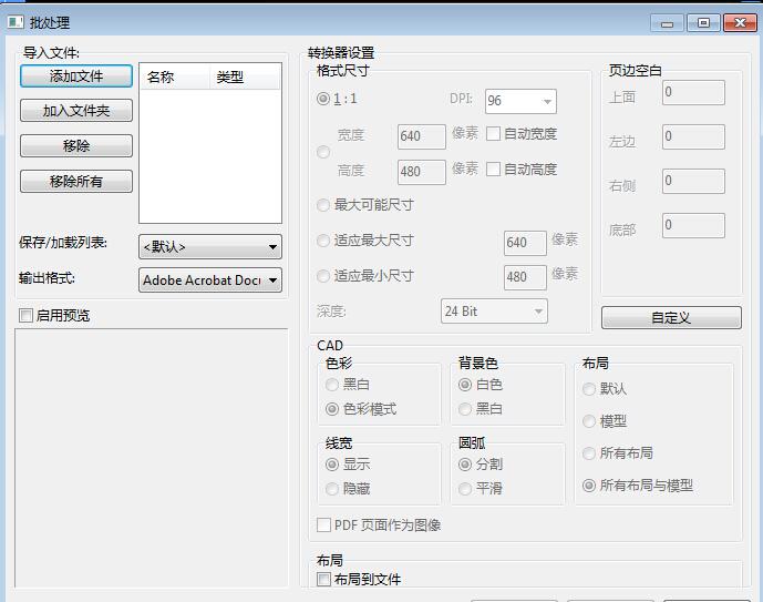 PDF文件转换DWG文件