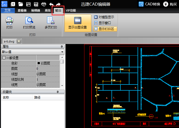 CAD图层打印不出来的解决方法