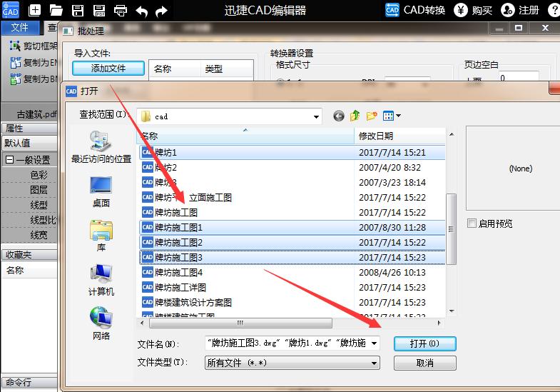 cad如何转换成pdf后去除周边的空白