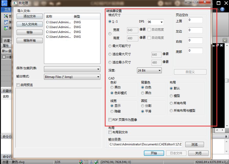PDF图纸转换成CAD图纸再简单
