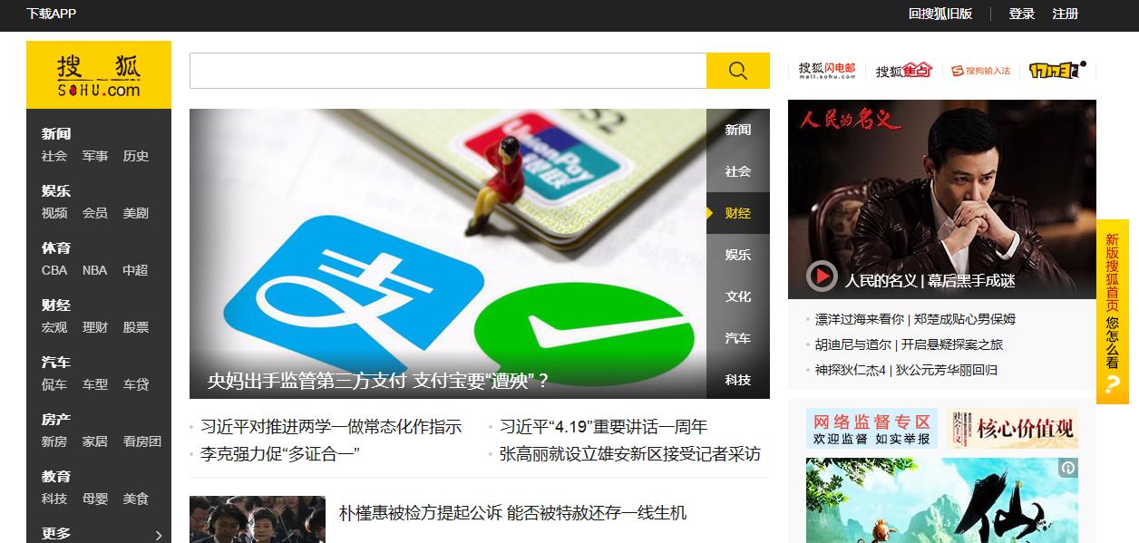 搜狐网站整体改版也意味着一种改革
