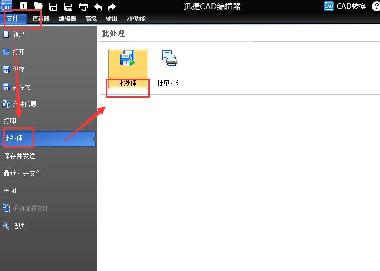 CAD转PDF格式怎么转?
