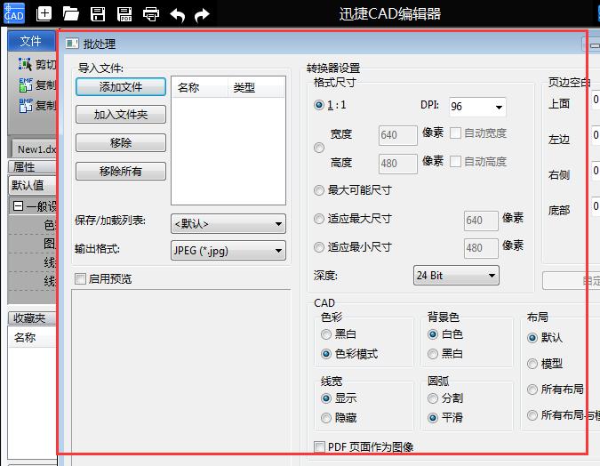 怎么批量将DWG文件转换PDF文件
