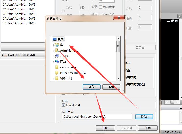 怎么使用CAD版本转换器怎么转换操作呢?