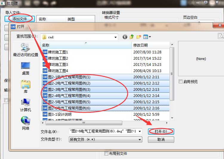 CAD转PDF黑白怎么转