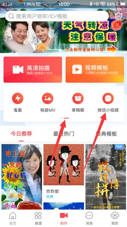 2017微信朋友圈怎么发长视频(破解10秒内的简单方法)