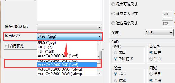 把cad版本由高到底转换用转换器操作