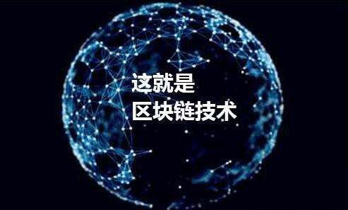 区块链技术助力首个全球区块链金融规划