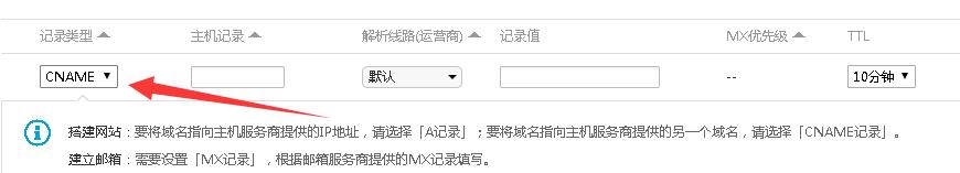 域名解析服务器设置方法