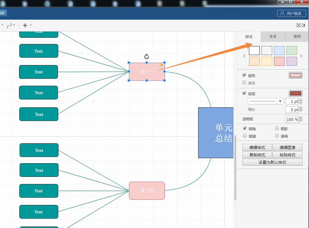 画流程图应该用什么软件画