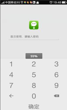 微信锁屏密码怎么设置(锁屏后还能收到消息)
