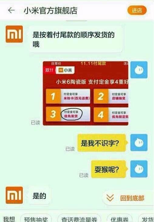 网友嫌小米手机发货太慢,官方客服神回复让人哭笑不得!