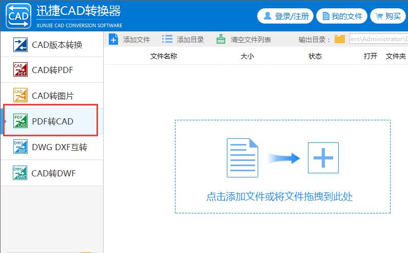 怎么转换PDF文件转换为DWG文件