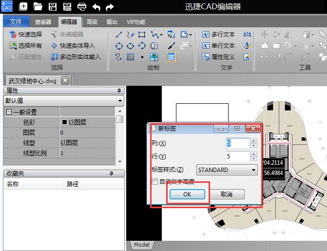 如何CAD图纸中绘制表格