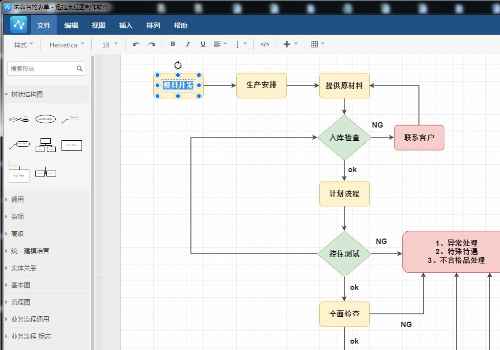 用什么软件画流程图