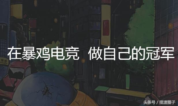 """绝地求生""""吃鸡陪玩""""居然也成新风口?""""暴鸡电竞""""获4500万投资!"""