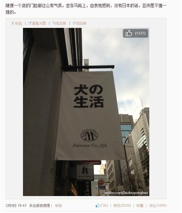 罗永浩说没有日本,亚洲不值一提是故意哗众取宠还是无知到脑残?
