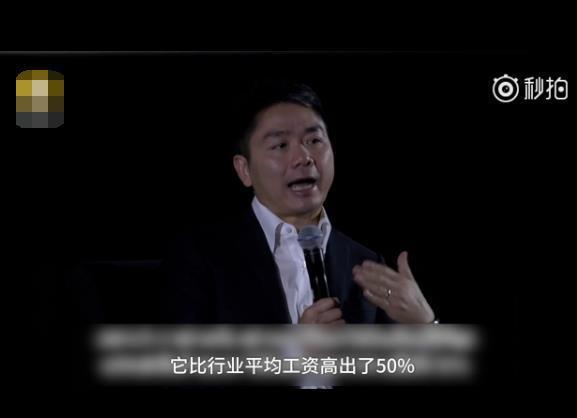 刘强东称:京东快递员的薪水太高,三年之内便可买下一栋房!