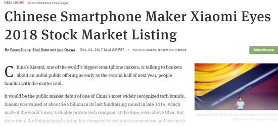 外媒:小米考虑2018年下半年上市 最可能在香港