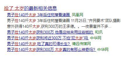 男子捡140斤太岁,卖了300万真特么爽爆了!