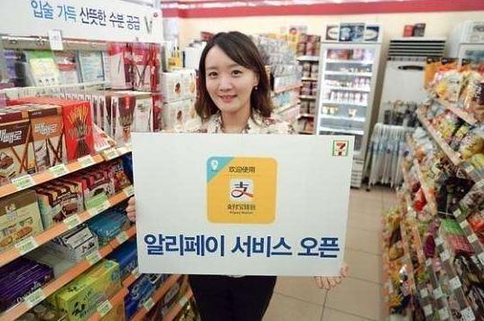 腾讯、京东停战吧!支付宝入韩3万商户,网友:马云快成韩国人了