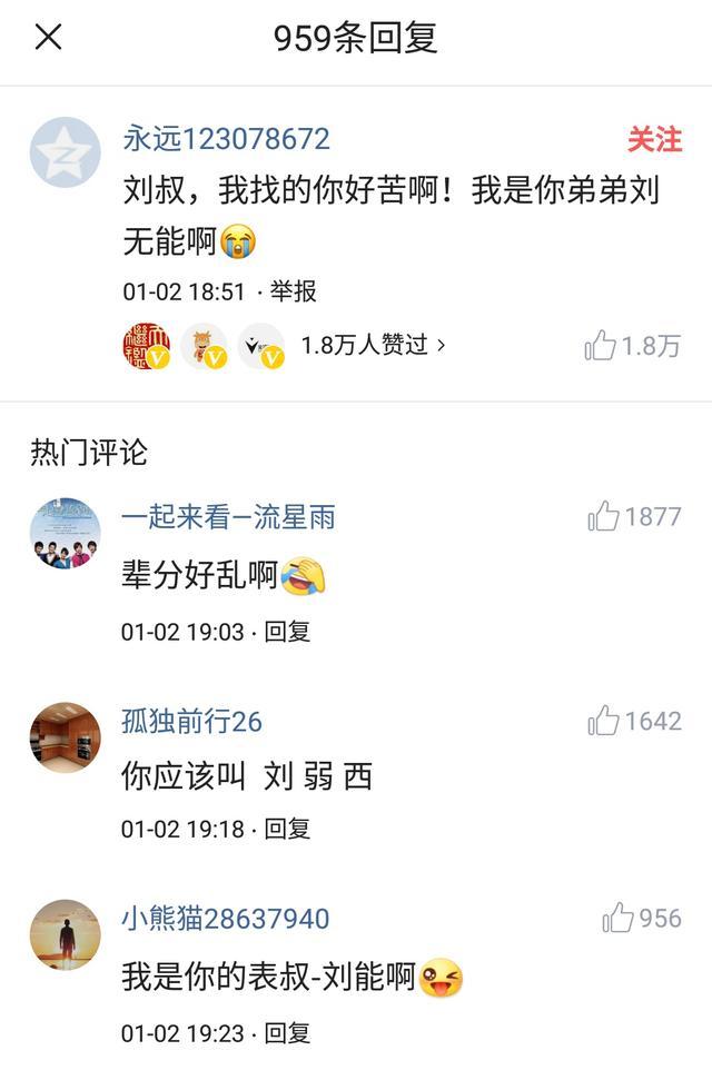 京东老板刘强东发寻祖公告,我央央大中国人才辈出,各种神评论!