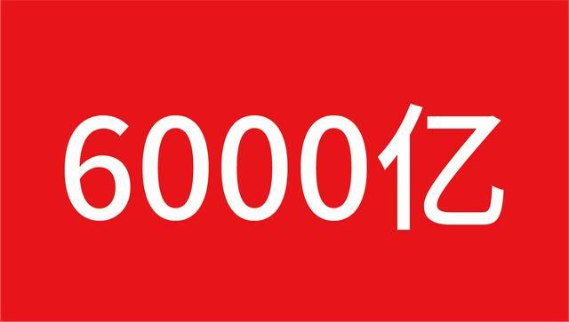 华为突然宣布:6000亿!这家中国企业让全世界都看呆了!