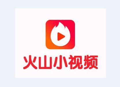 火山小视频商业化变现,开启短视频内容广告时代!
