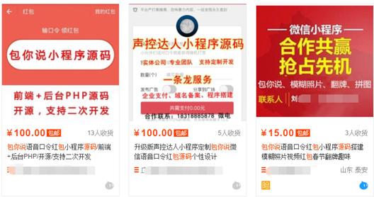 利用语音红包免费发上万元红包做引流推广!
