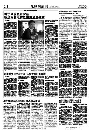 苏宁两度更名背后 张近东称电商已遭遇发展瓶颈