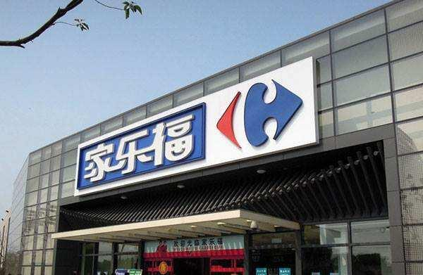 腾讯与永辉超市将投资中国家乐福