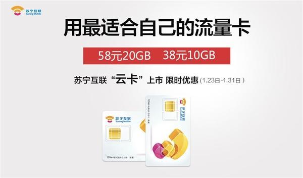 苏宁云卡发布!28元5GB流量、60分钟通话!