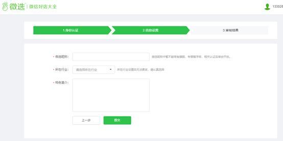 微选平台申请方法(8步骤简单入驻)