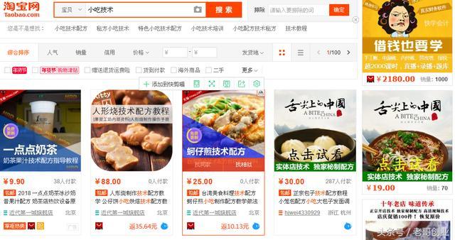 互联网创业小项目,卖小吃技术日入2000+