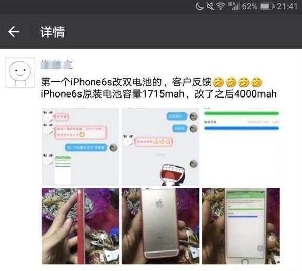 网友把iPhone 6s的电池暴改到4000mAh!追剧一整夜电池还剩20%!