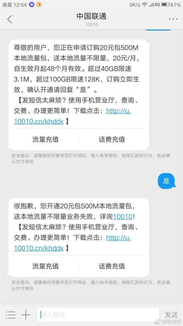 曝腾讯王卡新增加了20元/月本地无限流量包!