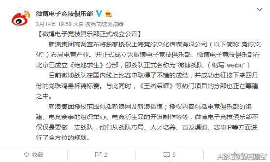 """新浪微博成立电竞俱乐部 已拥有""""吃鸡""""分部!"""