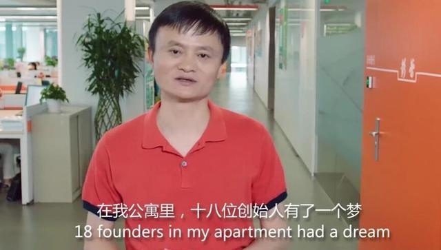 马云路演首场IPO:我为什么创立阿里巴巴!