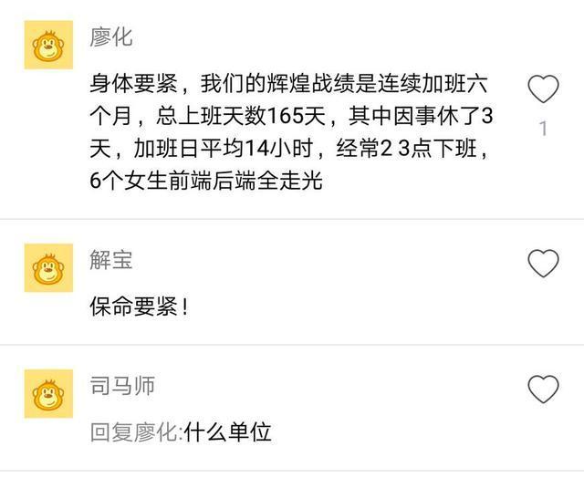京东员工晒出了自己的加班时间,反被华为员工嘲笑:下班太早了!