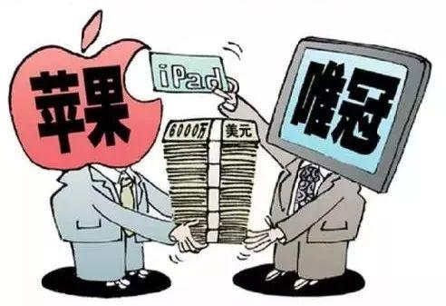 苹果商标侵权案最后怎么办了,苹果商标侵权如何解决的?
