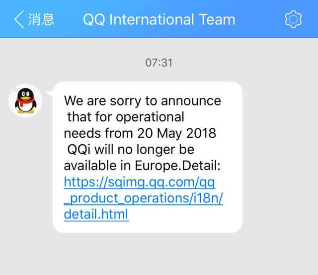 网传腾讯QQ要退出欧洲!腾讯刚刚已正式回应!