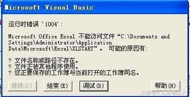 运行时错误1004应用程序或对象定义错误的解决办法!
