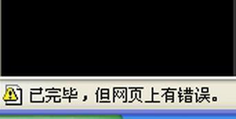 网页上有错误怎么办啊?ie浏览器打开网页提示错误如何修复!