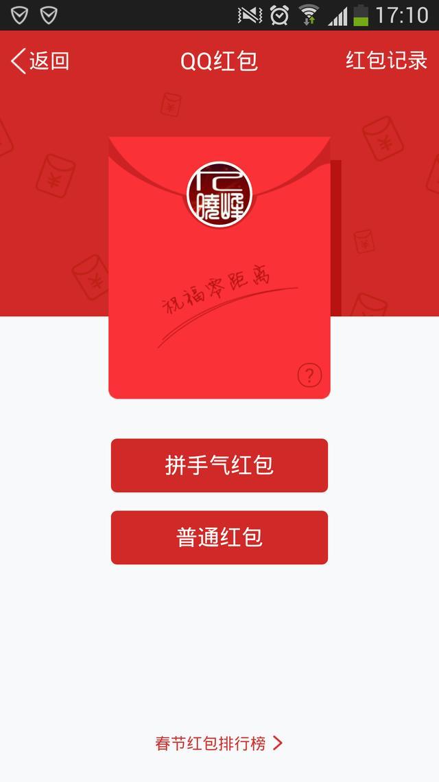 qq红包怎么发,电脑怎么在QQ空间发红包!