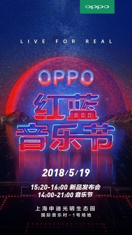 网友曝光OPPO新机5月19发布,再次颠覆想象的外观设计?